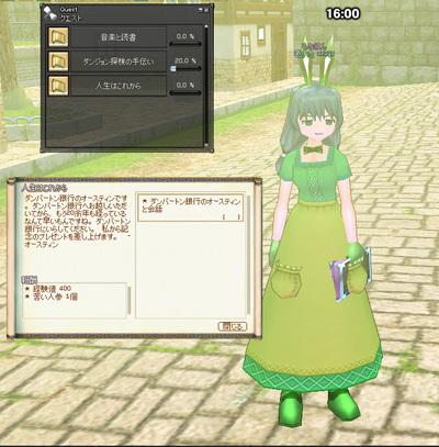 Mabinogi_2006_12_16_001